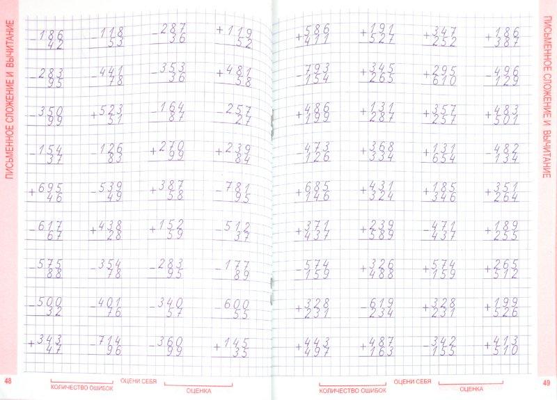 Иллюстрация 1 из 12 для Математика. 3 класс. Комплексный тренажер | Лабиринт - книги. Источник: Лабиринт