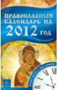 цены на Православный календарь на 2012 год  в интернет-магазинах