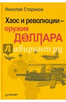Хаос и революции - оружие доллара книги питер украина хаос и революция оружие доллара
