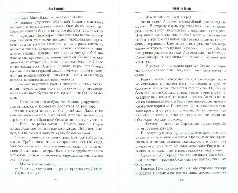 Иллюстрация 1 из 10 для Битва за бездну - Бен Каунтер | Лабиринт - книги. Источник: Лабиринт