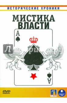 Zakazat.ru: Мистика власти (DVD). Смирнов Александр, Желыбина Раиса