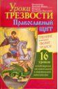 Уроки Трезвости. Православный щит. Тренинг, который творит чудеса!
