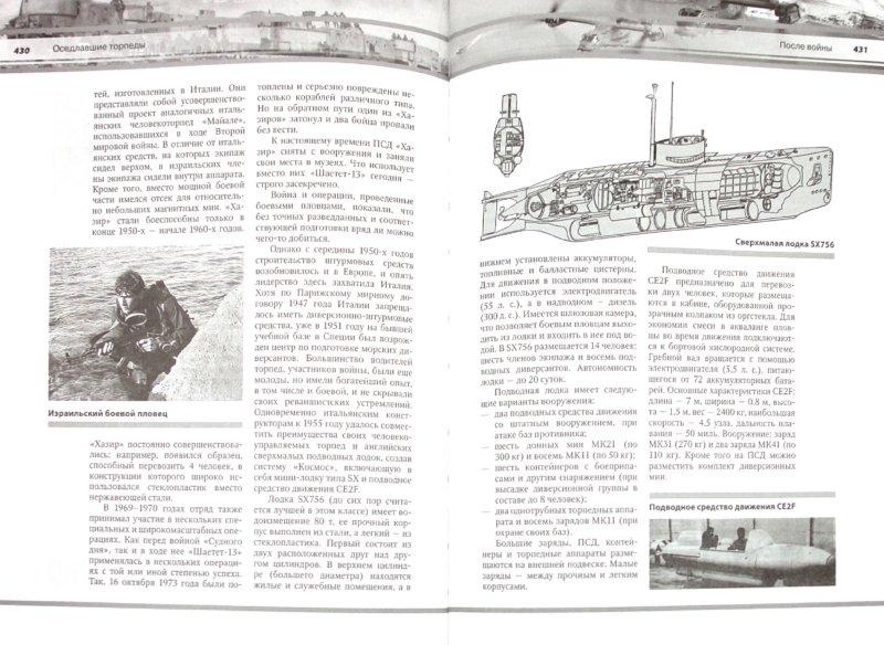 Иллюстрация 1 из 16 для Уникальная и парадоксальная военная техника - Каторин, Волковский, Голод   Лабиринт - книги. Источник: Лабиринт