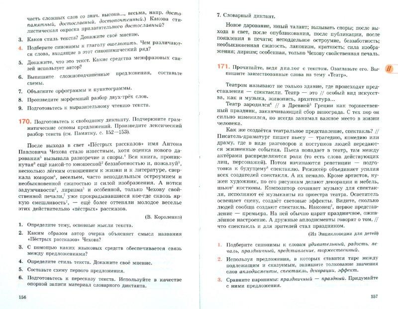 Иллюстрация 1 из 6 для Русский язык. 10-11 классы. Учебник. Базовый и профильный уровни. В 2 ч. Ч. 1. ФГОС - Дейкина, Пахнова | Лабиринт - книги. Источник: Лабиринт