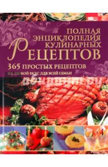 Полная энциклопедия кулинарных рецептов. 365 простых рецептов на любой вкус для всей семьи