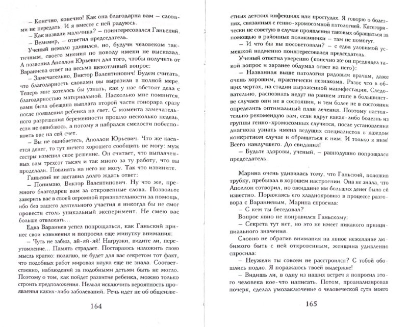 Иллюстрация 1 из 5 для Генетик - Анатолий Маев | Лабиринт - книги. Источник: Лабиринт