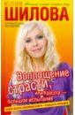 Шилова Юлия Витальевна Воплощение страсти, или Красота - большое испытание юлия тимуровна яшина потерянная жизнь