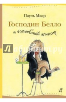 Обложка книги Господин Белло и волшебный эликсир, Маар Пауль
