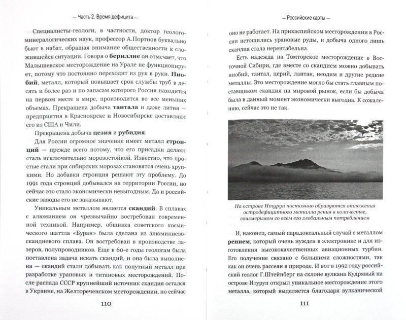 Иллюстрация 1 из 7 для Мировая война XXI века - Константин Ранкс | Лабиринт - книги. Источник: Лабиринт