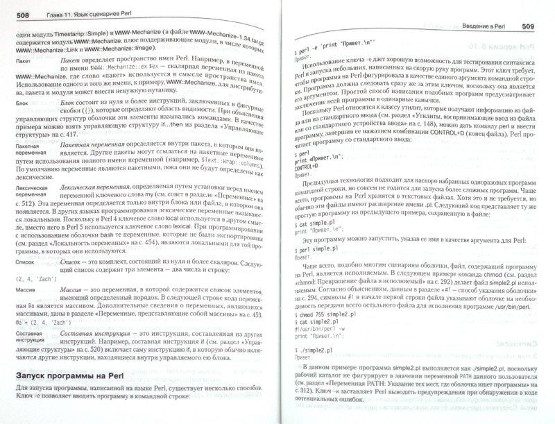 Иллюстрация 1 из 13 для Linux. Администрирование и системное программирование - Марк Собель   Лабиринт - книги. Источник: Лабиринт