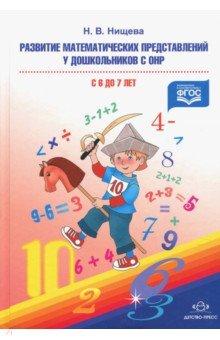 Развитие математических представлений у дошкольников с ОНР (с 6 до 7 лет) эксмо интеллектуальное развитие для детей 6 7 лет