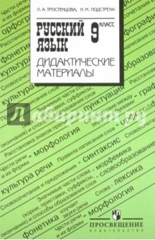 Русский язык. 9 класс. Дидактические материалы. Пособие для учителей