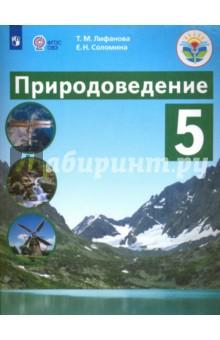 Природоведение. 5 класс. Учебник. Адаптированные программы. ФГОС ОВЗ