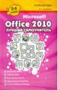 Сурядный Алексей Станиславович Microsoft Office 2010. Лучший самоучитель самоучитель teachpro новые возможности microsoft office 2007
