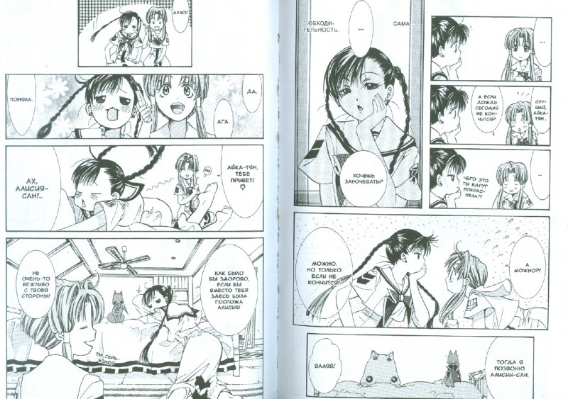 Иллюстрация 1 из 15 для Аква. Том 1 - Кодзуэ Амано | Лабиринт - книги. Источник: Лабиринт