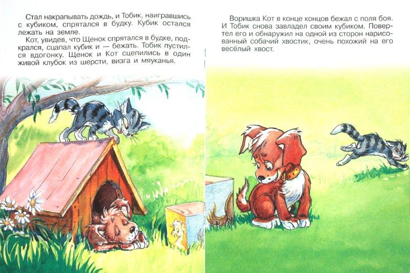 Иллюстрация 1 из 18 для Кубик и Тобик - Святослав Рунге | Лабиринт - книги. Источник: Лабиринт