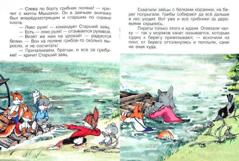 Иллюстрация 1 из 33 для Приключения на плоту - В. Капнинский   Лабиринт - книги. Источник: Лабиринт