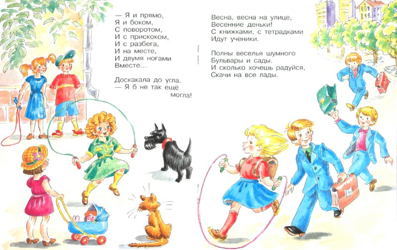 Иллюстрация 1 из 6 для Веревочка - Агния Барто | Лабиринт - книги. Источник: Лабиринт