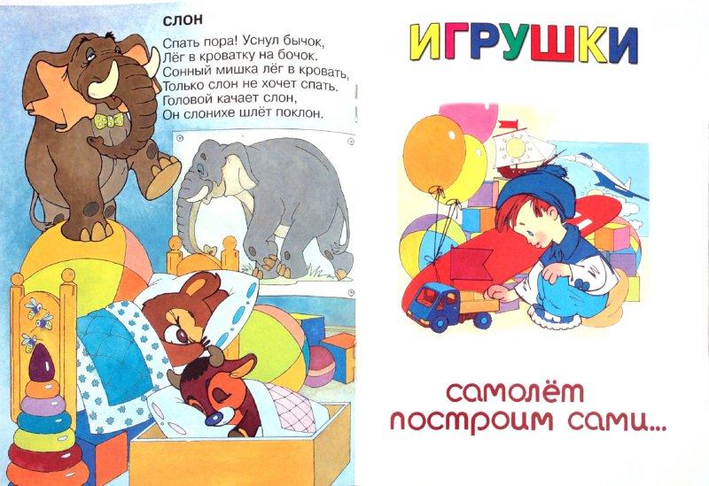 Иллюстрация 1 из 12 для Игрушки - Агния Барто | Лабиринт - книги. Источник: Лабиринт