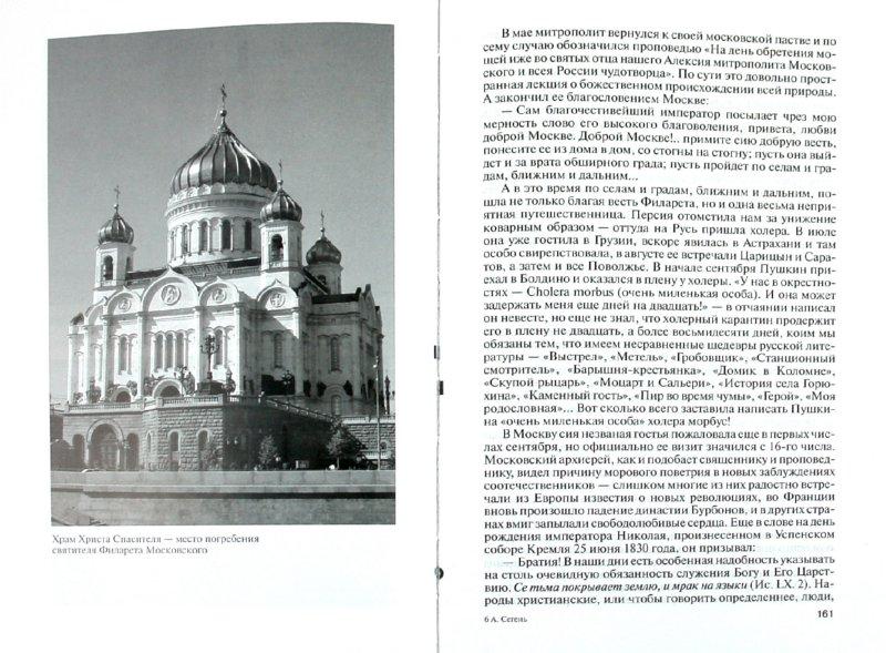 Иллюстрация 1 из 16 для Филарет Московский - Александр Сегень | Лабиринт - книги. Источник: Лабиринт