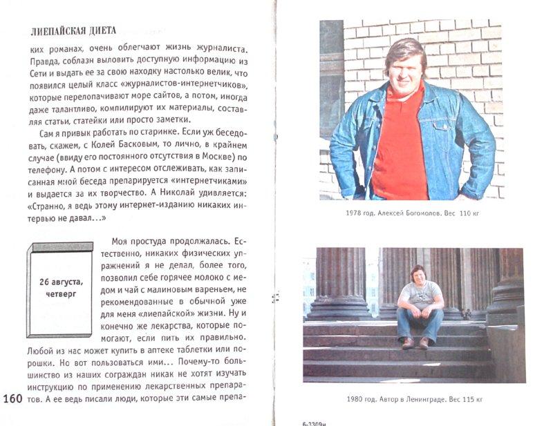 Иллюстрация 1 из 5 для Лиепайская диета - Алексей Богомолов | Лабиринт - книги. Источник: Лабиринт
