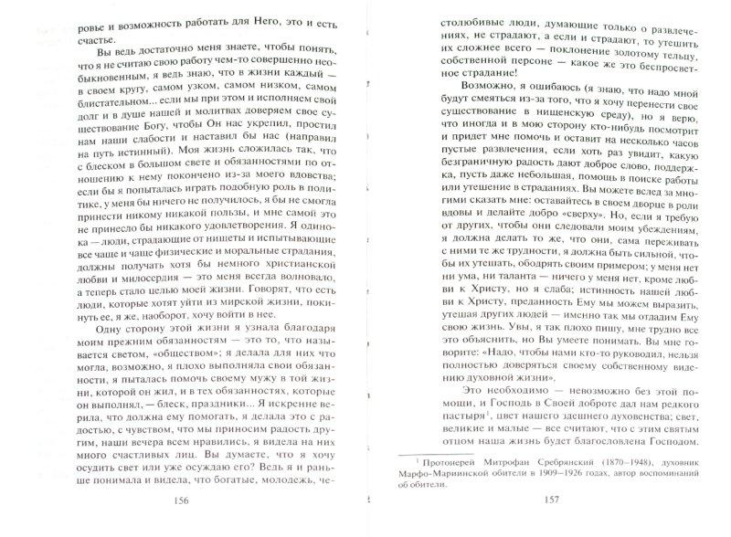 Иллюстрация 1 из 15 для Святая мученица Российская Великая княгиня Елизавета Феодоровна - Любовь Миллер   Лабиринт - книги. Источник: Лабиринт