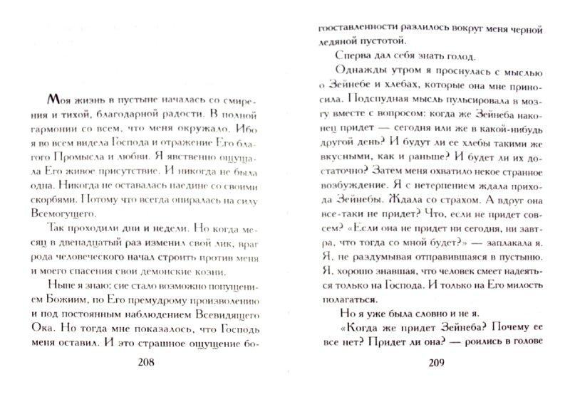 Иллюстрация 1 из 5 для Петкана - Лиляна Хабьянович-Джурович | Лабиринт - книги. Источник: Лабиринт