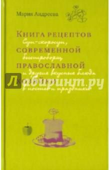 Книга рецептов современной православной хозяйки юлия высоцкая вкусные заметки книга для записи рецептов