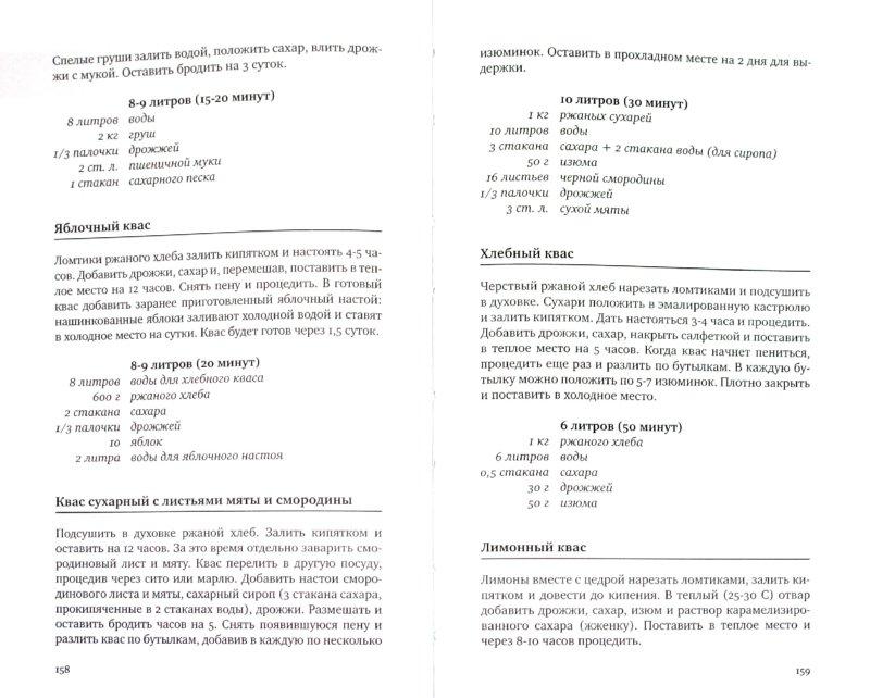 Иллюстрация 1 из 9 для Книга рецептов современной православной хозяйки - Мария Андреева   Лабиринт - книги. Источник: Лабиринт
