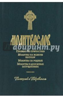 Молитвослов. Религиозное издание молитвослов православного христианинас правилом ко святому причащению
