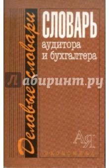 Словарь аудитора и бухгалтера