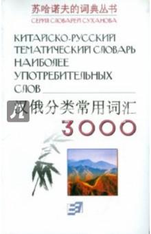 Китайско-русский тематический словарь 3000 наиболее употребительных слов