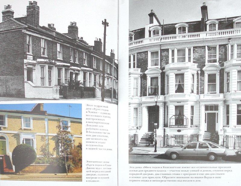 Иллюстрация 1 из 2 для Викторианский Лондон - Лайза Пикард   Лабиринт - книги. Источник: Лабиринт