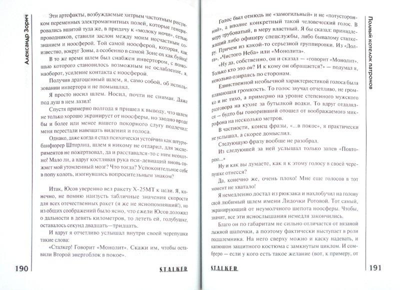 Иллюстрация 1 из 6 для Полный котелок патронов - Александр Зорич | Лабиринт - книги. Источник: Лабиринт