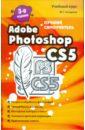 Хачирова Марина Геннадьевна Adobe Photoshop CS5. Лучший самоучитель