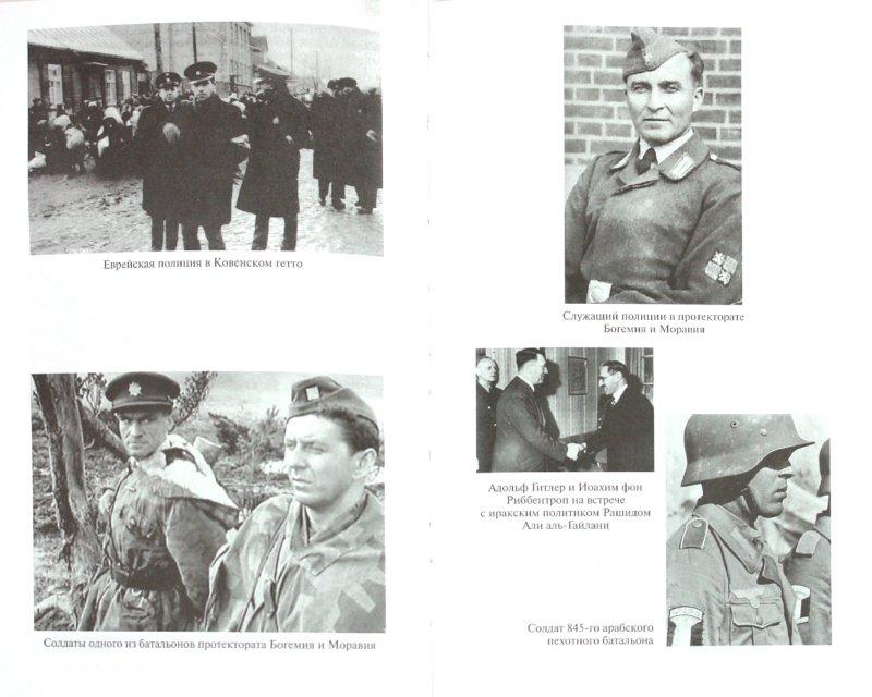 Иллюстрация 1 из 41 для Иностранные формирования Третьего рейха - Дробязко, Романько, Семенов | Лабиринт - книги. Источник: Лабиринт