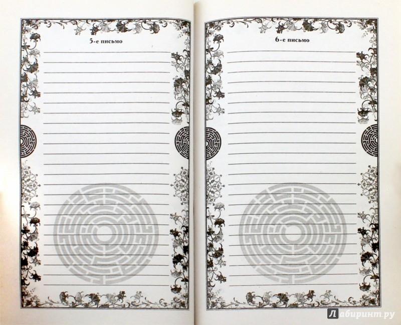 Иллюстрация 1 из 2 для Напиши магическое письмо Вселенной, и оно поможет тебе обрести деньги - Кирилл Ветров | Лабиринт - книги. Источник: Лабиринт