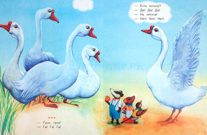 Иллюстрация 1 из 5 для Идет коза рогатая | Лабиринт - книги. Источник: Лабиринт