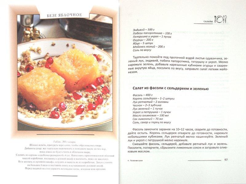 Иллюстрация 1 из 13 для Полезная кухня. Рыба. Мясо. Овощи. Зелень | Лабиринт - книги. Источник: Лабиринт