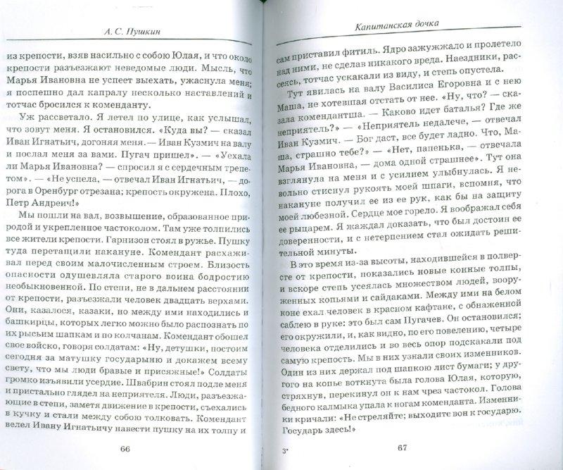 Иллюстрация 1 из 17 для Капитанская дочка - Александр Пушкин   Лабиринт - книги. Источник: Лабиринт