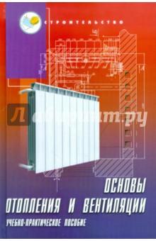 Основы отопления и вентиляции оборудование для систем отопления и водоснабжения продаю новосибирск