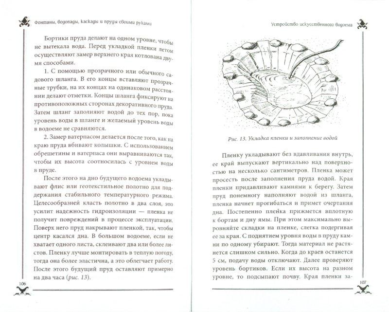 Иллюстрация 1 из 6 для Фонтаны, водопады, каскады и пруды своими руками - Татьяна Плотникова | Лабиринт - книги. Источник: Лабиринт