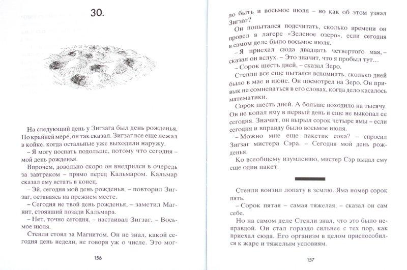 Иллюстрация 1 из 4 для Ямы - Луис Сашар | Лабиринт - книги. Источник: Лабиринт