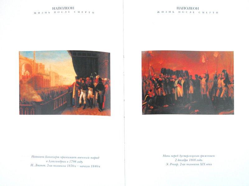 Иллюстрация 1 из 11 для Наполеон. Жизнь после смерти - Эдвард Радзинский | Лабиринт - книги. Источник: Лабиринт