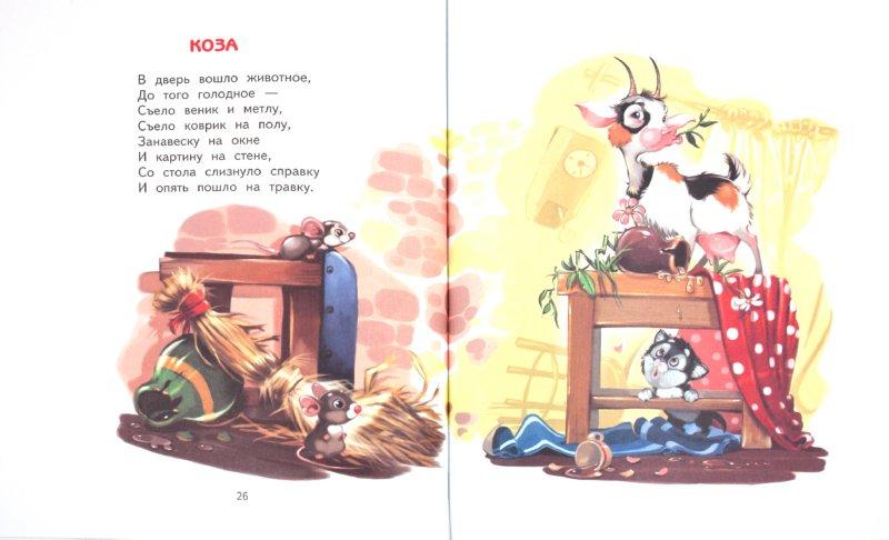 Иллюстрация 1 из 37 для Подарок малышам - Валентин Берестов | Лабиринт - книги. Источник: Лабиринт