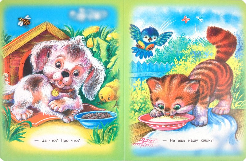 Иллюстрация 1 из 6 для Ладушки | Лабиринт - книги. Источник: Лабиринт