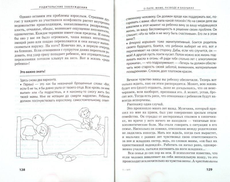 Иллюстрация 1 из 9 для Распространенные родительские заблуждения - Татьяна Леус | Лабиринт - книги. Источник: Лабиринт