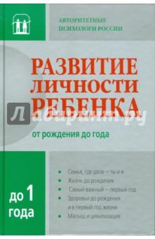 Развитие личности ребенка от рождения до года развитие личности ребенка от года до трех книга