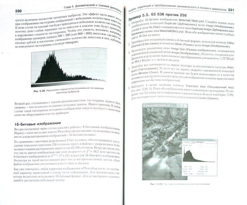 Иллюстрация 1 из 8 для Компьютерная графика. Учебник для вузов (+CD) - Михаил Петров   Лабиринт - книги. Источник: Лабиринт