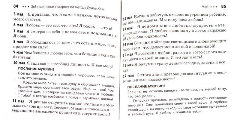 Иллюстрация 1 из 12 для 365 позитивных настроев по методу Луизы Хей - Ангелина Могилевская | Лабиринт - книги. Источник: Лабиринт